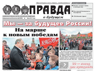 """Июньский специальный выпуск газеты """"Правда"""""""