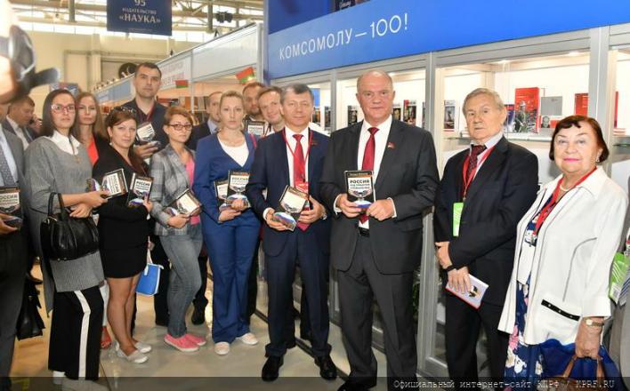 Г.А. Зюганов принял участие в открытии 31-й Московской международной книжной выставки-ярмарки