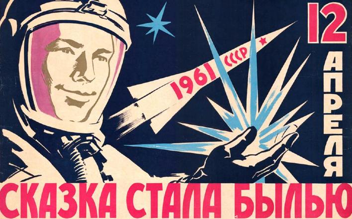 """Г.А.Зюганов: """"Космический подвиг советского социализма"""""""