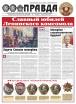 """Cпециальный выпуск газеты """"Правда"""", октябрь-ноябрь 2018 года"""