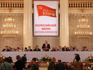 Начал работу Всероссийский форум депутатов–коммунистов