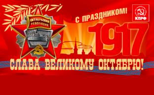 Поздравление Г.А.Зюганова со 103-й годовщиной Великого Октября