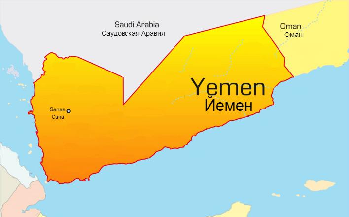 Йемен – война продолжается