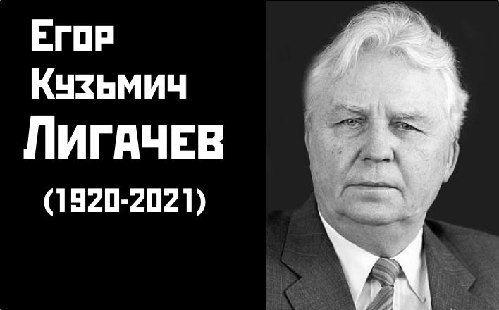 Большая достойная жизнь. Памяти Егора Кузьмича Лигачёва