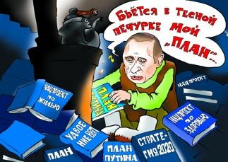 Россияне устали ждать хорошего от Путина