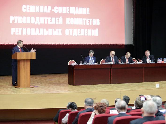 30 января в Подмосковье начал работу семинар-совещание руководителей региональных комитетов КПРФ