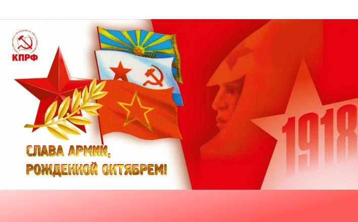 Поздравление Г.А.Зюганова с Днем Советской Армии и Военно-Морского флота
