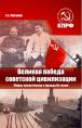 Г.А.Зюганов. Великая Победа Советской цивилизации