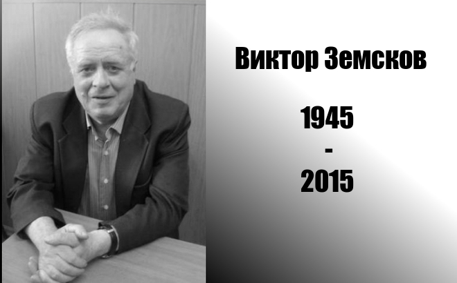 Ушел из жизни Виктор Земсков