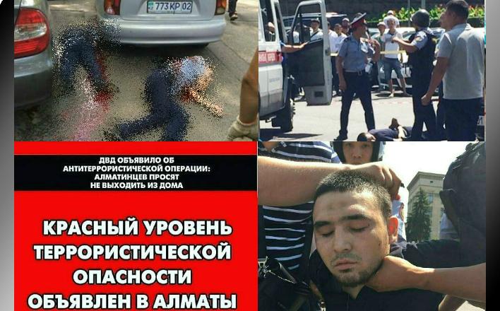 Теракт в Алма-Ате