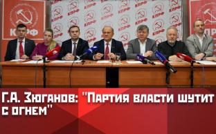 """Г.А. Зюганов: """"Партия власти шутит с огнем"""""""