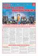 """Листовка-плакат """"Из доклада Г.А.Зюганова на Орловском экономическом форуме"""