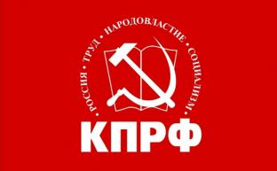 Постановление  Президиума ЦК КПРФ  «О партийно-политической учёбе в отделениях КПРФ  в 2020-2021 учебном году»