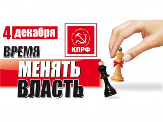 Г.А. Зюганов: Народ отказал в доверии власти, и в дальнейшем мы будем иметь качественно иной политический расклад