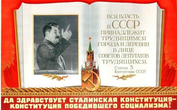 Укрепить новую Конституцию СССР главным партийным документом