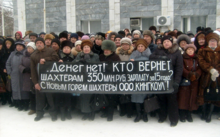 Продолжается борьба гуковских шахтёров «Кингкоул»