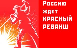 Россию ждет красный реванш