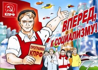 Геннадий Зюганов: наша Программа — гарантия развития и безопасности России
