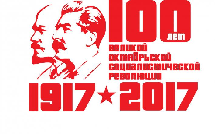 Резолюция XVII съезда КПРФ Продолжать дело Великого Октября!