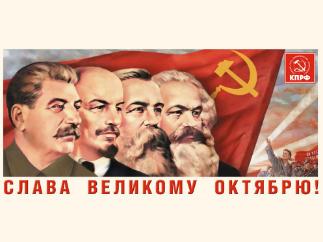 Призывы и лозунги ЦК КПРФ к массовым акциям 7 ноября 2013 года