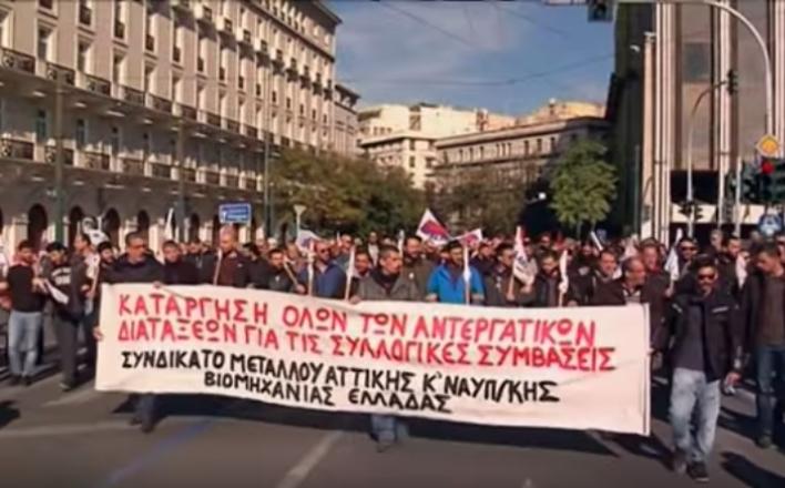 Всеобщая забастовка в Греции