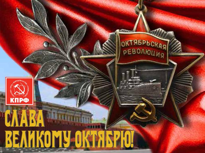 Поздравление Г.А.Зюганова с 97-й годовщиной Великой Октябрьской социалистической революции