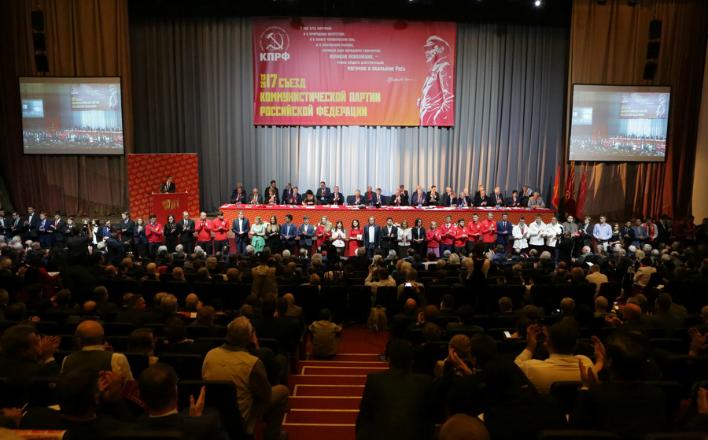 Резолюция XVII съезда КПРФ Мировой кризис капитализма и современный мир