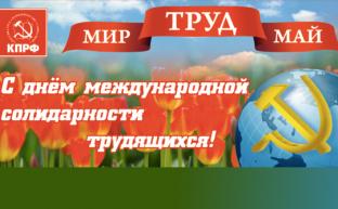 Поздравление Председателя ЦК КПРФ Г.А.Зюганова с Первомаем