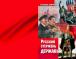 """Г.А.Зюганов: """"Русский стержень Державы"""""""