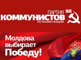 Коммунисты Молдовы требуют отставки правительства