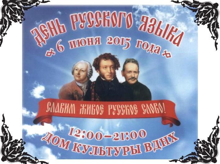 Программа Дня Русского языка в Москве