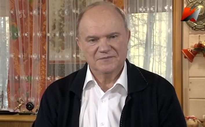 Г.А. Зюганов в интервью телеканалу «Красная линия»: «Новый курс вызрел»
