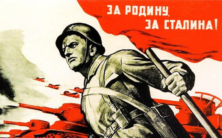 «За Родину! За Сталина!». Об истории лозунга