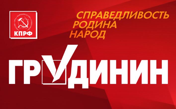 Заявление Предвыборного штаба кандидата в президенты России П.Н. Грудинина