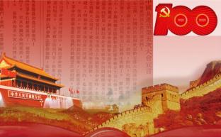 100-летие основания КПК — начало нового исторического этапа