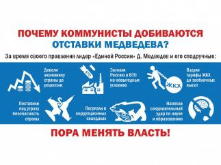 101 депутат Госдумы подписались за вотум недоверия правительству. Проголосуй и ты по телефону 8-903-797-63-34 через СМС!