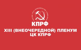 Г.А. Зюганов: Гибридная война будет только нарастать!