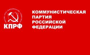 Призывы и лозунги ЦК КПРФ к акции памяти 4 октября