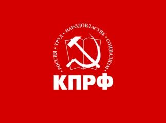 Заявление Президиума ЦК КПРФ: Народу России – не удавку, а достойную жизнь!