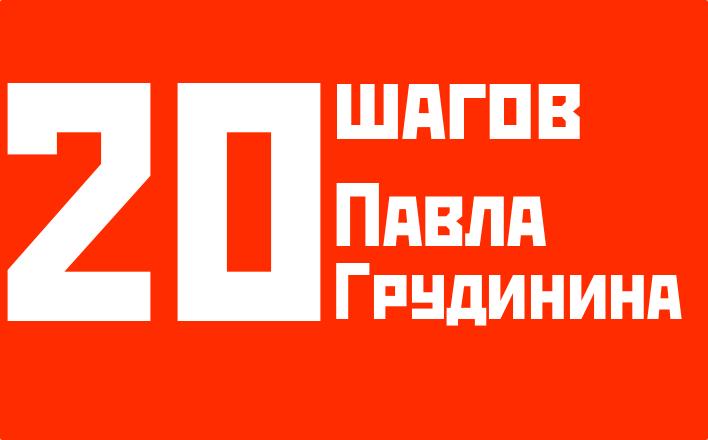 20 шагов Павла Грудинина. Кандидат в президенты России обращается к каждому
