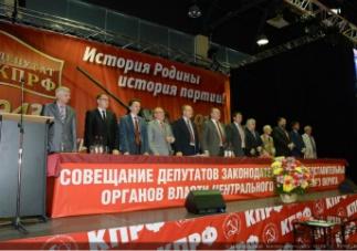 Резолюция совещания депутатов-коммунистов законодательных и представительных органов власти Центрального Федерального округа Российской Федерации