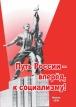 Путь России - вперед к социализму!