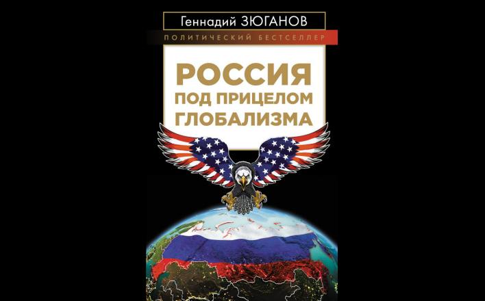 "Г.А.Зюганов ""Кризис по рецепту глобалистов"""