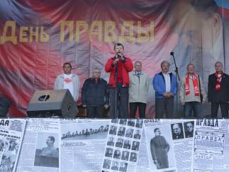 В Москве завершился День «ПРАВДЫ»