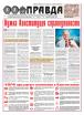 """Cпециальный выпуск газеты """"Правда"""", февраль 2020 года"""