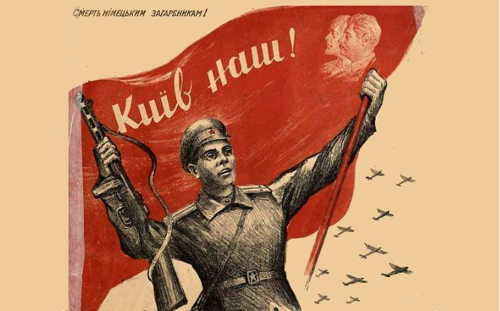 Как освобождали Киев