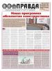 """Cпецвыпуск газеты """"Правда"""" (июнь 2020)"""