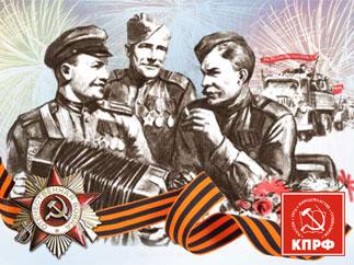 Г.А.Зюганов: «С Днем Победы!»