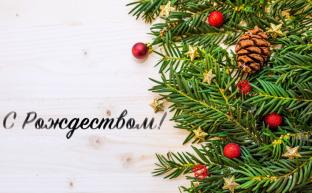Поздравление Г.А. Зюганова с Рождеством
