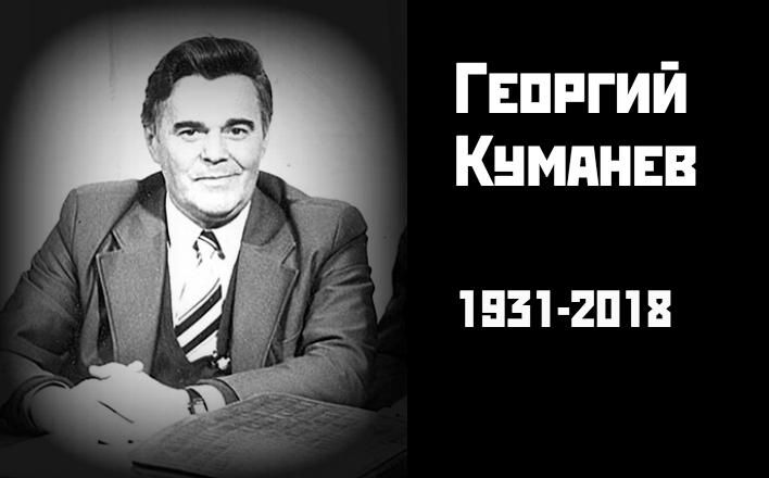 Памяти Георгия Александровича Куманёва